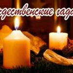 novogodnie-stihi-dlya-detey-7-8-9-let-na-utrennik-dlya-deda-moroza2019-02-11