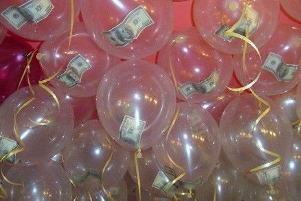 Шарики с деньгами