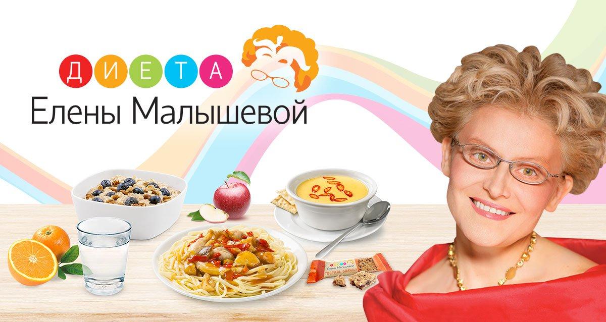 Как Похудеть Малышевой. Десять бесплатных диет от Елены Малышевой