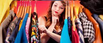 психология гардероба