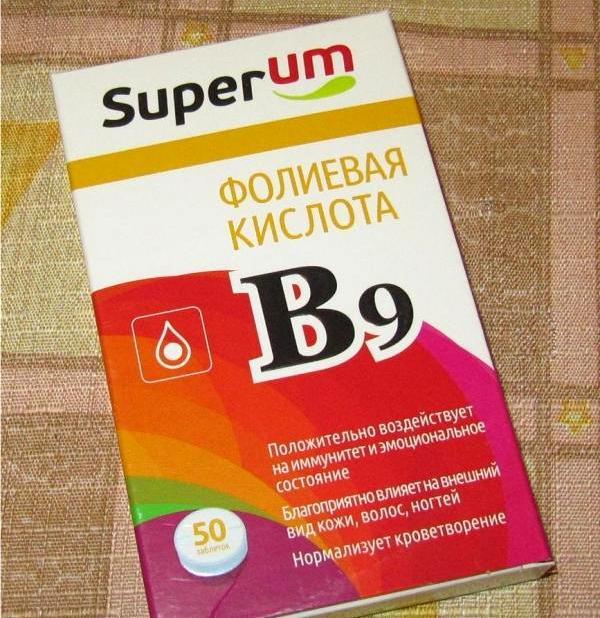 Польза витамина В9