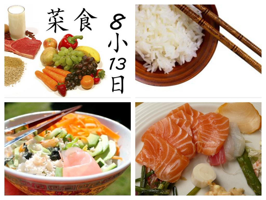 Японская и цветная диеты