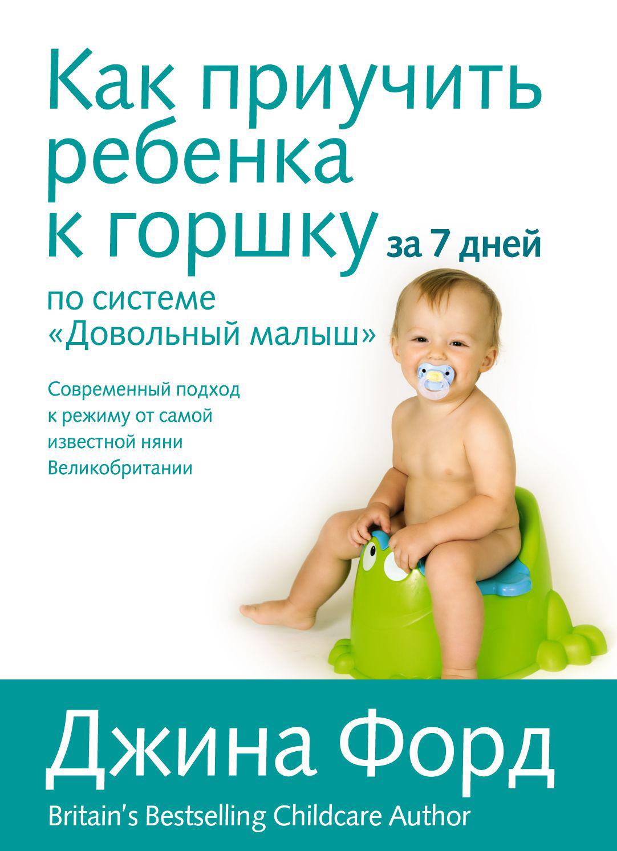 Книга довольный малыш