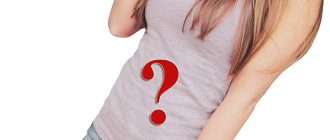 Первый день беременности
