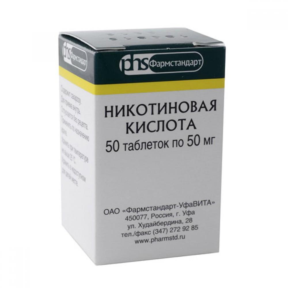 Инструкция по применению никотиновой кислоты