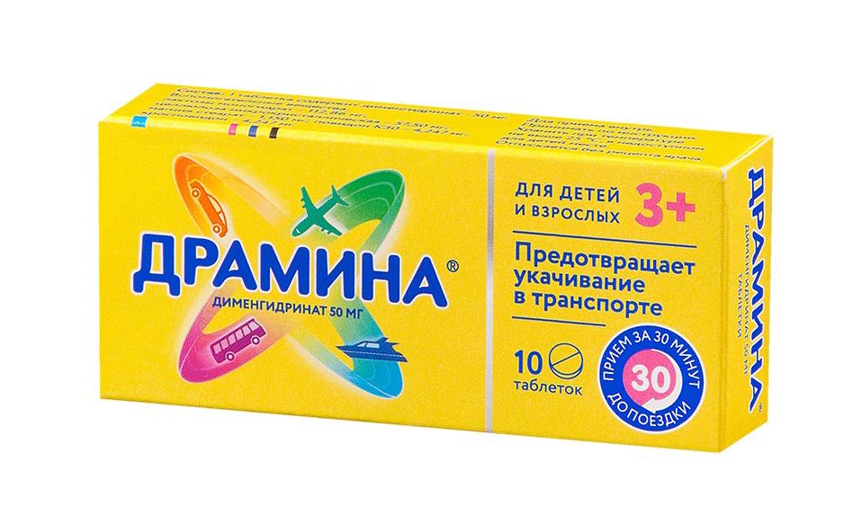Драмина таблетки от укачивания для детей