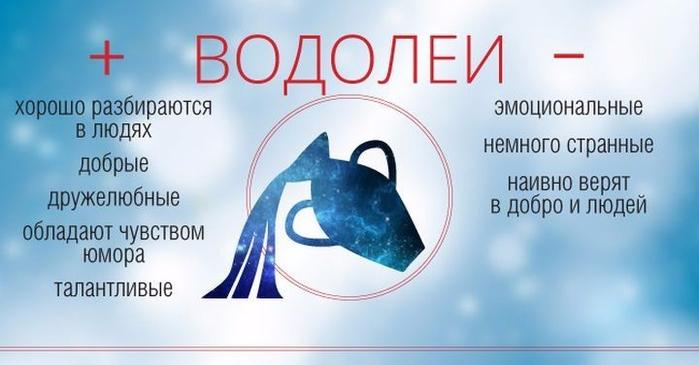 водолей описание