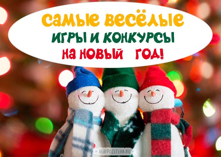 fanty-na-novyy-god-2019-s-prikolami-dlya-korporativa-semi-detey-i-vzroslyh-za-stolom2019-02-11
