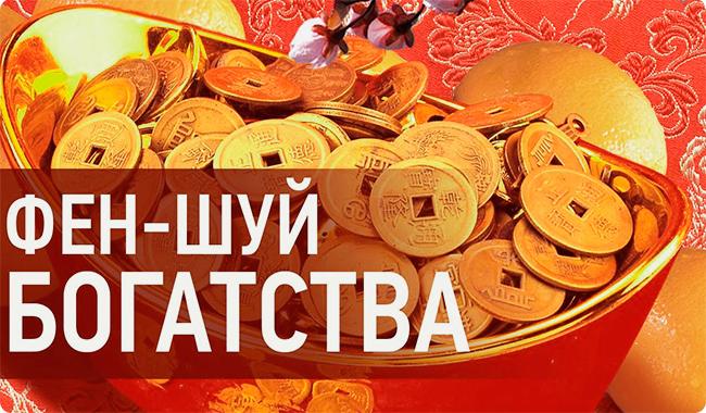 fen-shuy-simvoly-dlya-privlecheniya-udachi2019-02-10