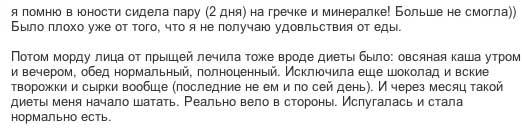 grechnevaya-dieta-sovety-dlya-pohudeniya2019-02-10