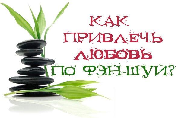 iskusstvo-fen-shuy-dlya-lyubvi2019-02-11