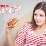 kak-nabrat-ves-devushke-v-domashnih-usloviyah-bystro-bez-vreda-dlya-zdorovya-chto-kushat-dieta-narodnye-sredstva2019-02-11