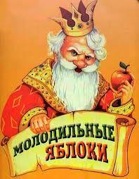 molodilnoe-yablochko2019-02-11