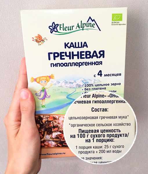 pitanie-detey-do-goda-prikorm-dlya-rebenka2019-02-11