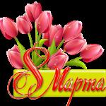podarki-na-8-marta-svoimi-rukami-prosto-i-originalno2019-02-11