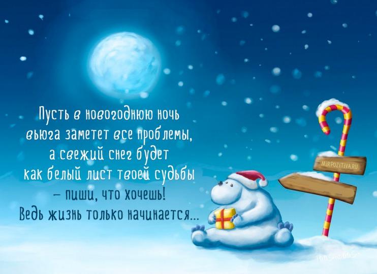 pozdravleniya-s-novym-godom-kollegam-po-rabote-prikolnye-ostroumnye-s-yumorom2019-02-11