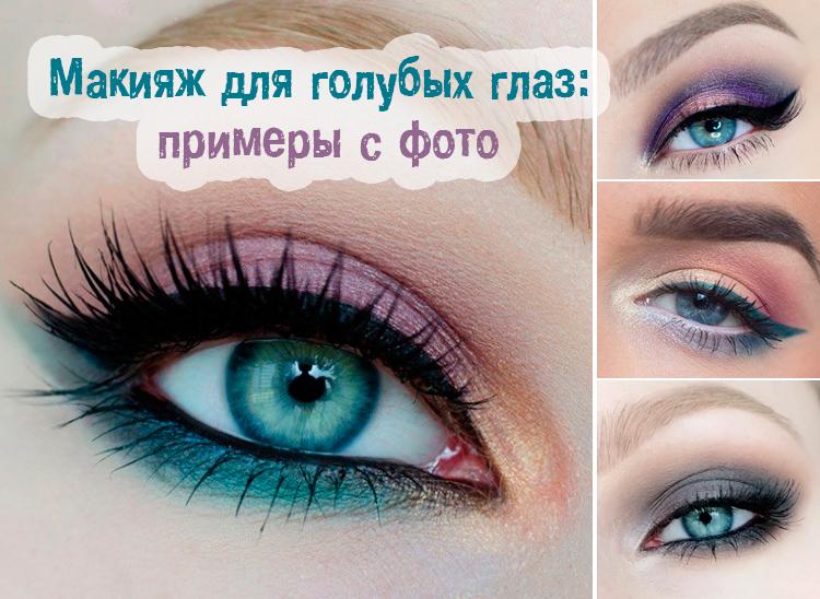 vecherniy-makiyazh-dlya-golubyh-glaz-pravilnoe-nanesenie2019-02-10
