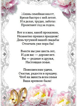 5-let-svadby-tseremoniya-podarki-pozdravleniya2019-02-12