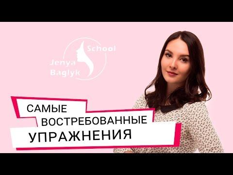 feysbilding-uprazhneniya2019-02-12