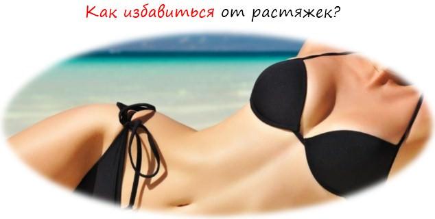 kak-izbavitsya-ot-rastyazhek-posle-rodov-effektivnye-metody-uhoda-za-kozhey2019-02-12