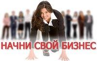 kak-nachat-svoe-delo2019-02-12