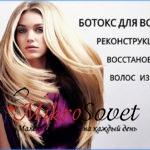 protsedura-vypryamleniya-volos-v-domashnih-usloviyah-poleznye-sovety2019-02-12