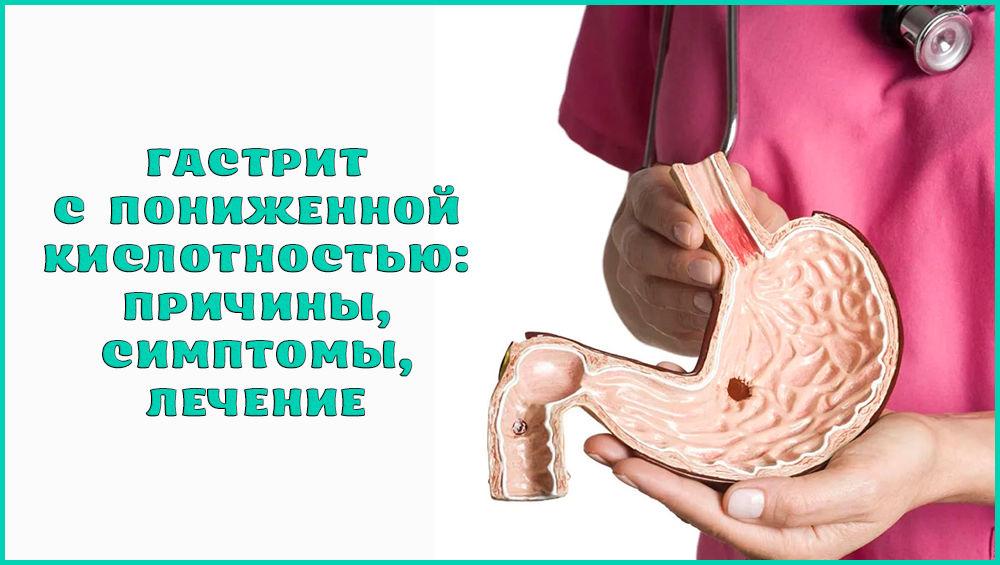 gastrit-s-ponizhennoy-kislotnostyu-simptomy-prichiny-lechenie2019-02-13