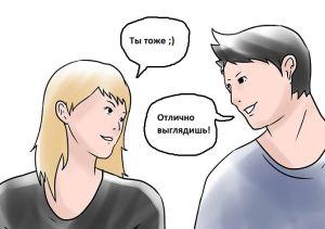 kak-flirtovat-s-parnem2019-02-13