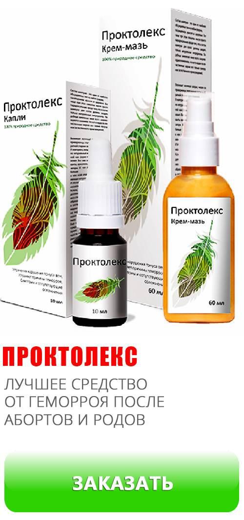 lechenie-gemorroya-posle-rodov-pri-grudnom-vskarmlivanii2019-02-13