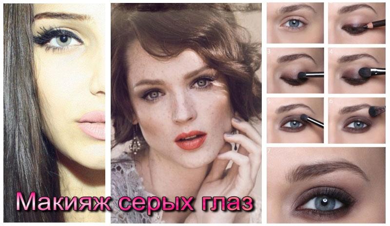 makiyazh-dlya-seryh-glaz2019-02-13