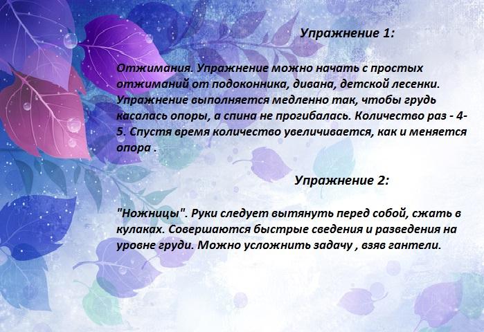 uprazhneniya-dlya-uvelicheniya-byusta-polza-ochevidna2019-02-13