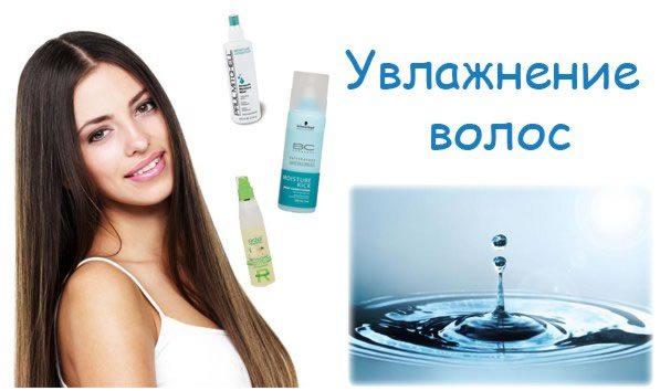 uvlazhnyayuschie-maski-dlya-volos2019-02-13